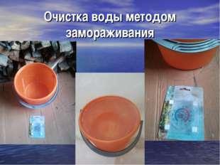Очистка воды методом замораживания
