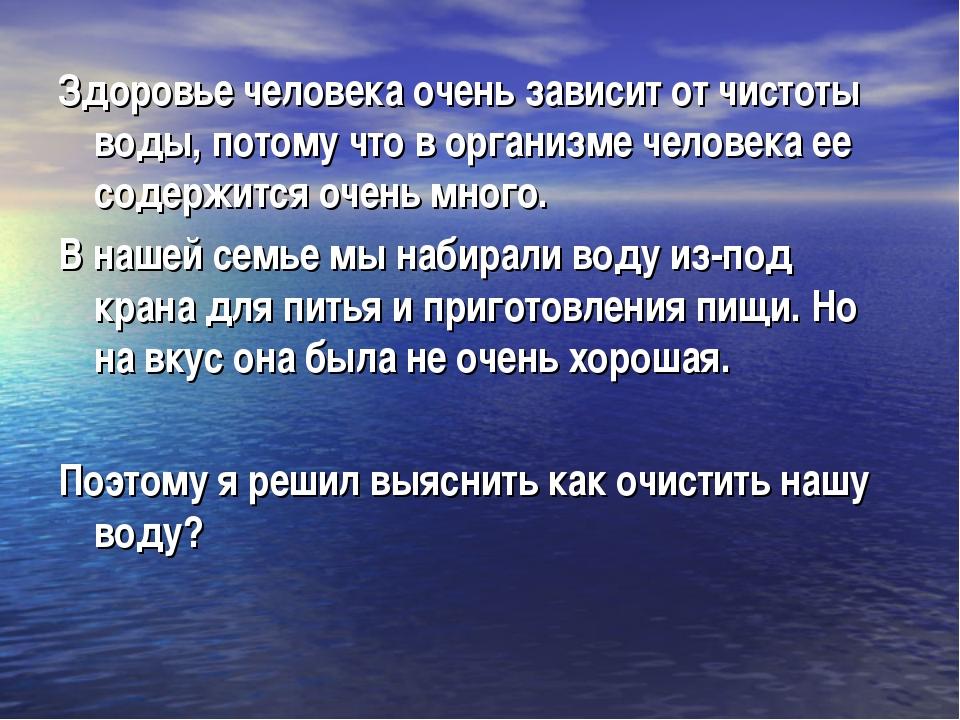 Здоровье человека очень зависит от чистоты воды, потому что в организме чело...