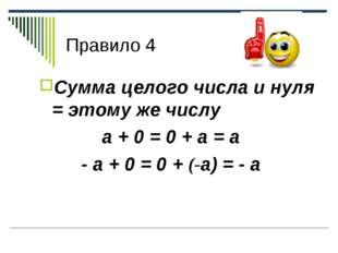 Правило 4 Сумма целого числа и нуля = этому же числу а + 0 = 0 + а = а - а +