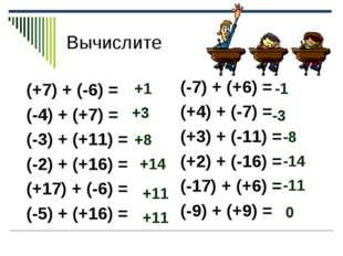 Вычислите (+7) + (-6) = (-4) + (+7) = (-3) + (+11) = (-2) + (+16) = (+17) + (