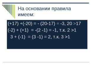 На основании правила имеем: (+17) +(-20) = - (20-17) = -3, 20 >17 (-2) + (+1)