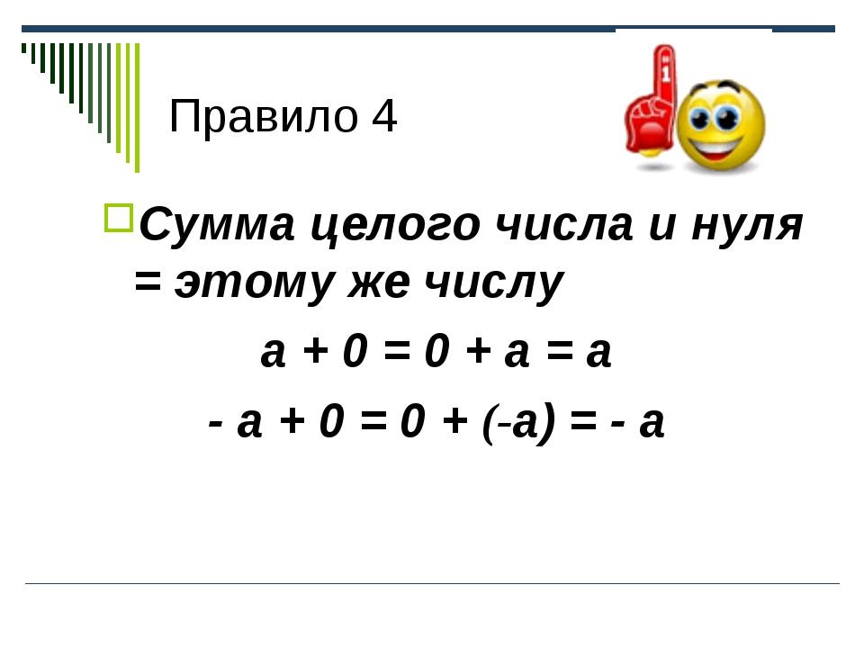 Правило 4 Сумма целого числа и нуля = этому же числу а + 0 = 0 + а = а - а +...