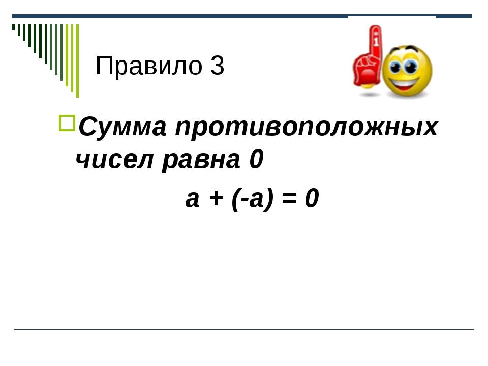 Правило 3 Сумма противоположных чисел равна 0 а + (-а) = 0