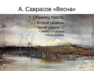 А. Саврасов «Весна»