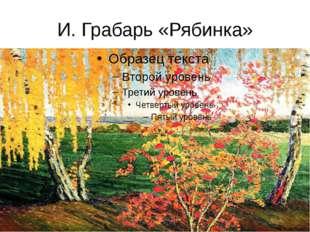 И. Грабарь «Рябинка»