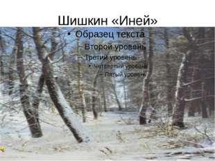 Шишкин «Иней»