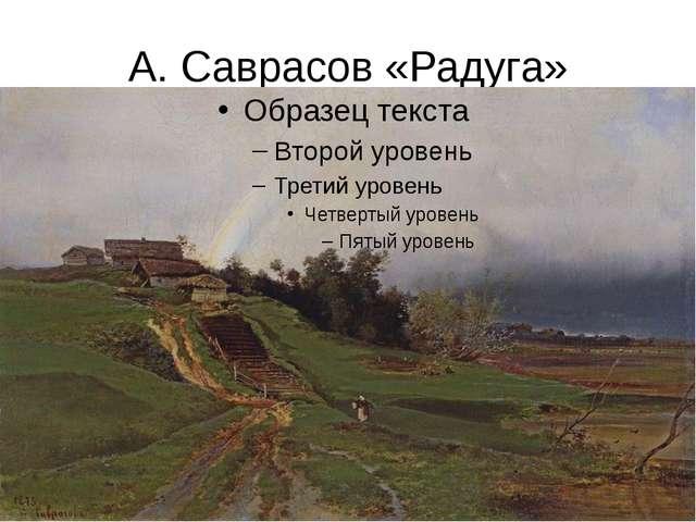 А. Саврасов «Радуга»