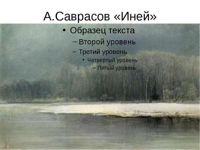 А.Саврасов «Иней»