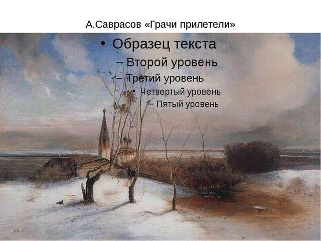 А.Саврасов «Грачи прилетели»