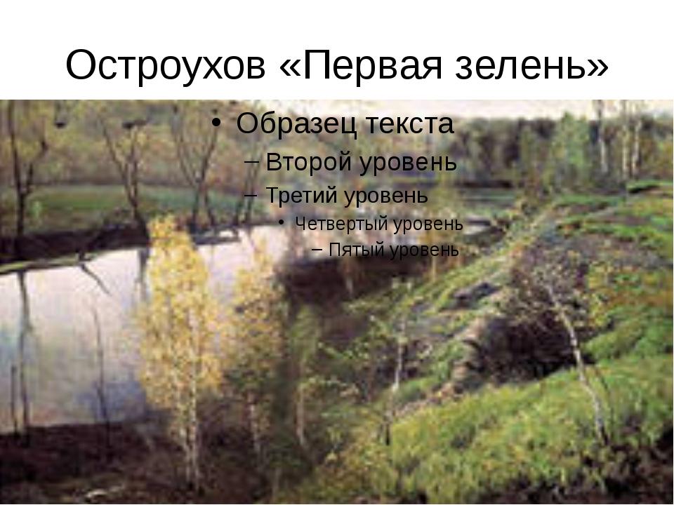 Остроухов «Первая зелень»