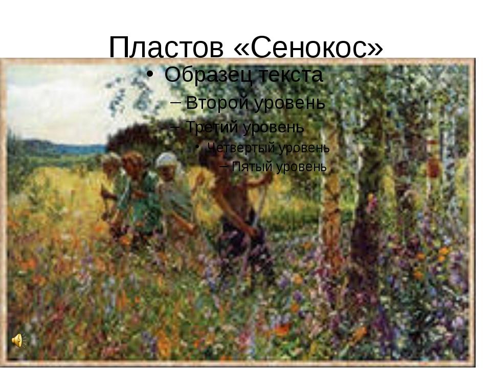 Пластов «Сенокос»