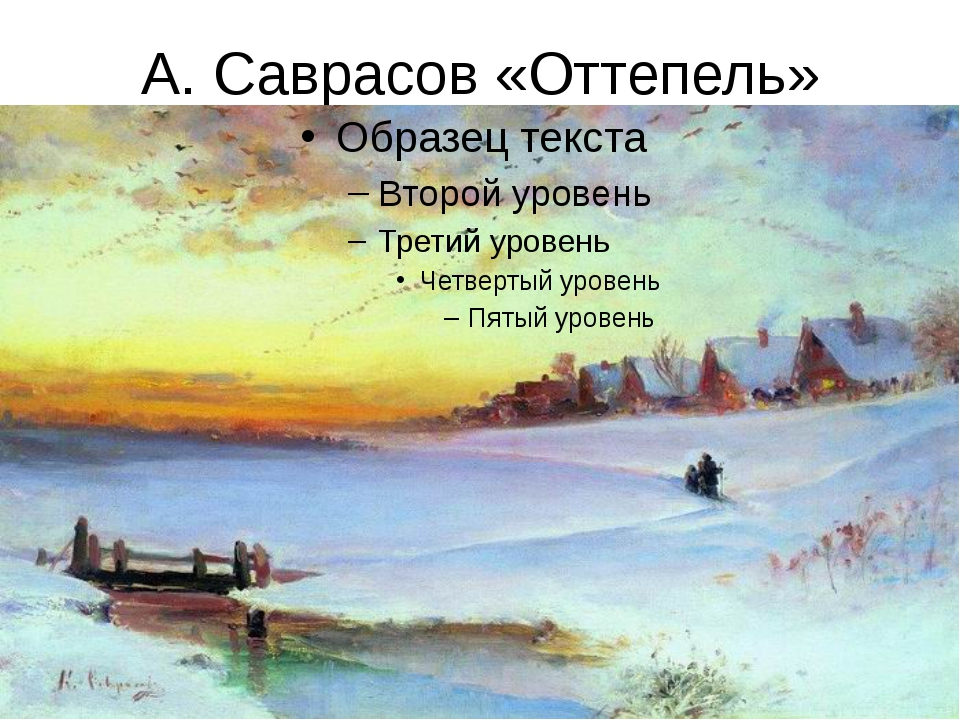 А. Саврасов «Оттепель»