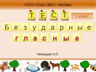 ГБОУ СОШ 1352 г. Москвы Пилецкая Н.П.