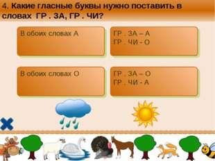 4. Какие гласные буквы нужно поставить в словах ГР . ЗА, ГР . ЧИ? В обоих сло