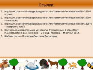 Ссылки: http://www.clker.com/inc/svgedit/svg-editor.html?paramurl=/inc/clean.