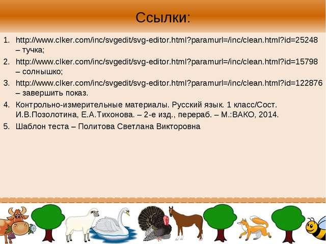 Ссылки: http://www.clker.com/inc/svgedit/svg-editor.html?paramurl=/inc/clean....