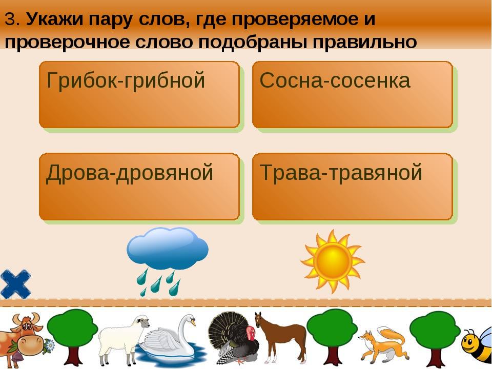 3. Укажи пару слов, где проверяемое и проверочное слово подобраны правильно Г...