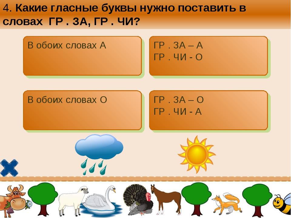 4. Какие гласные буквы нужно поставить в словах ГР . ЗА, ГР . ЧИ? В обоих сло...