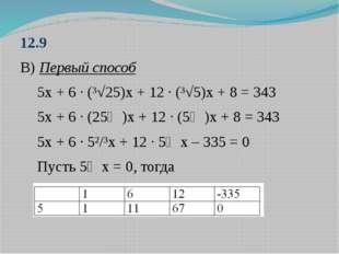 12.9 В) Первый способ 5х + 6 ∙ (³√25)х + 12 ∙ (³√5)х + 8 = 343 5х + 6 ∙ (25⅓)