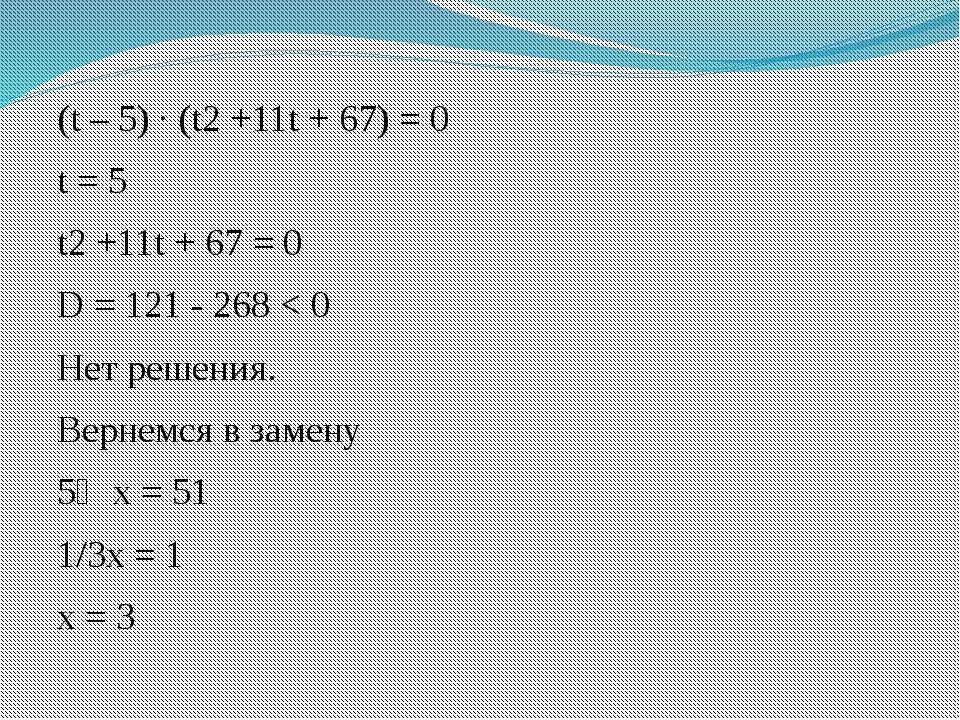 (t – 5) ∙ (t2 +11t + 67) = 0 t = 5 t2 +11t + 67 = 0 D = 121 - 268 < 0 Нет реш...
