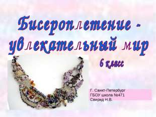 Г. Санкт-Петербург ГБОУ школа №471 Свирид Н.В.