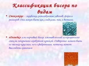 Классификация бисера по видам Стеклярус - трубочки разнообразных цветов, форм