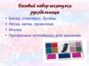 Базовый набор шкатулки рукодельницы Бисер, стеклярус, бусины Леска, нитка, пр