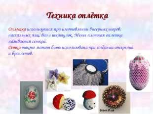 Техника оплётка Оплеткаиспользуется при изготовлении бисерных шаров, пасхаль