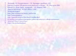 Аполозова Л.М. Бисероплетение. – М.: Культура и традиции, 1997. Бернхем Стефа