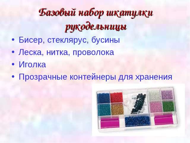 Базовый набор шкатулки рукодельницы Бисер, стеклярус, бусины Леска, нитка, пр...