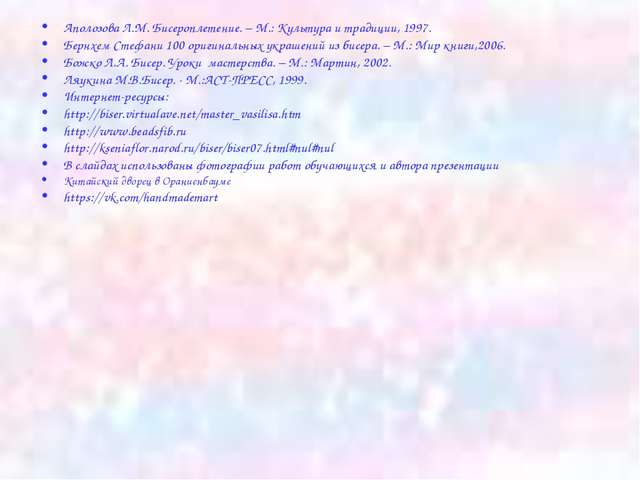 Аполозова Л.М. Бисероплетение. – М.: Культура и традиции, 1997. Бернхем Стефа...