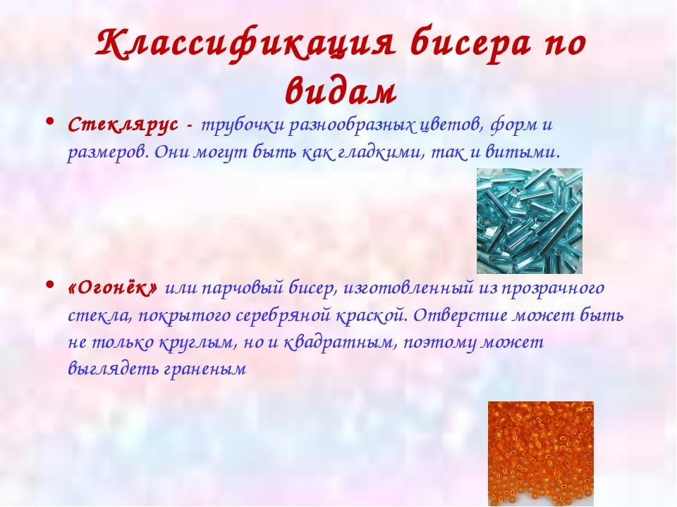 Классификация бисера по видам Стеклярус - трубочки разнообразных цветов, форм...