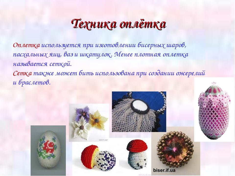 Техника оплётка Оплеткаиспользуется при изготовлении бисерных шаров, пасхаль...