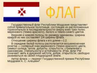 Государственный флаг Республики Мордовия представляет собой прямоугольное пол