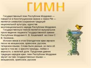 Государственный гимн Республики Мордовия — говорится в Конституционном законе