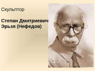 Скульптор Степан Дмитриевич Эрьзя (Нефедов)