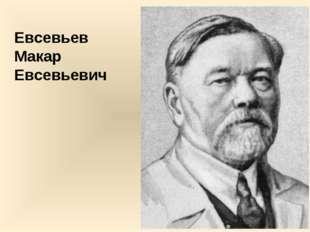 Евсевьев Макар Евсевьевич