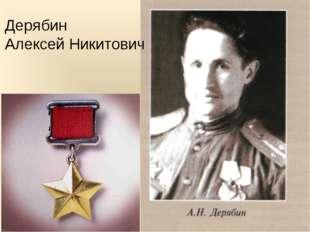 Дерябин Алексей Никитович