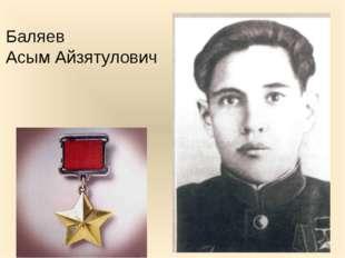 Баляев Асым Айзятулович