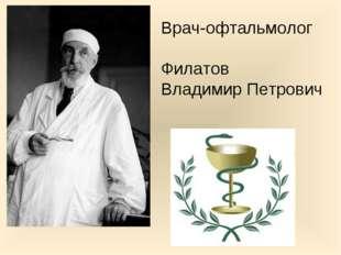 Врач-офтальмолог Филатов Владимир Петрович