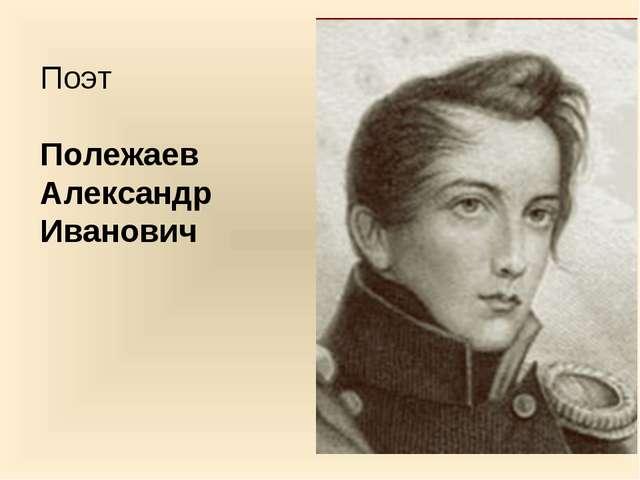 Поэт Полежаев Александр Иванович