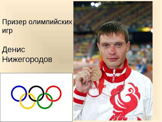 Призер олимпийских игр Денис Нижегородов