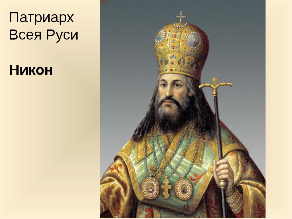 Патриарх Всея Руси Никон