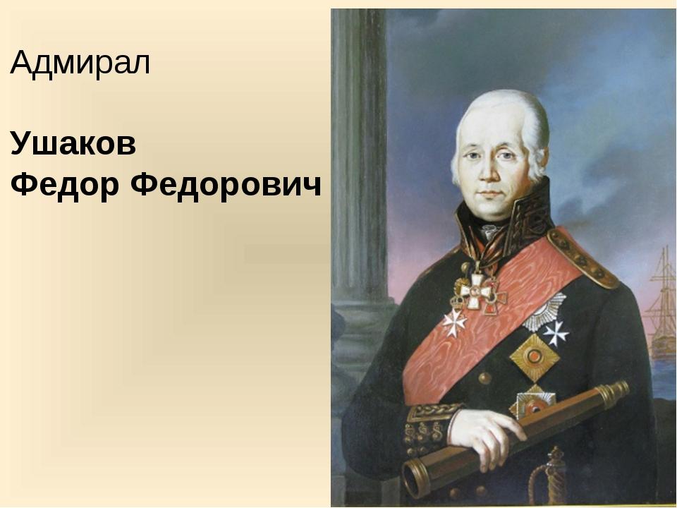 Адмирал Ушаков Федор Федорович