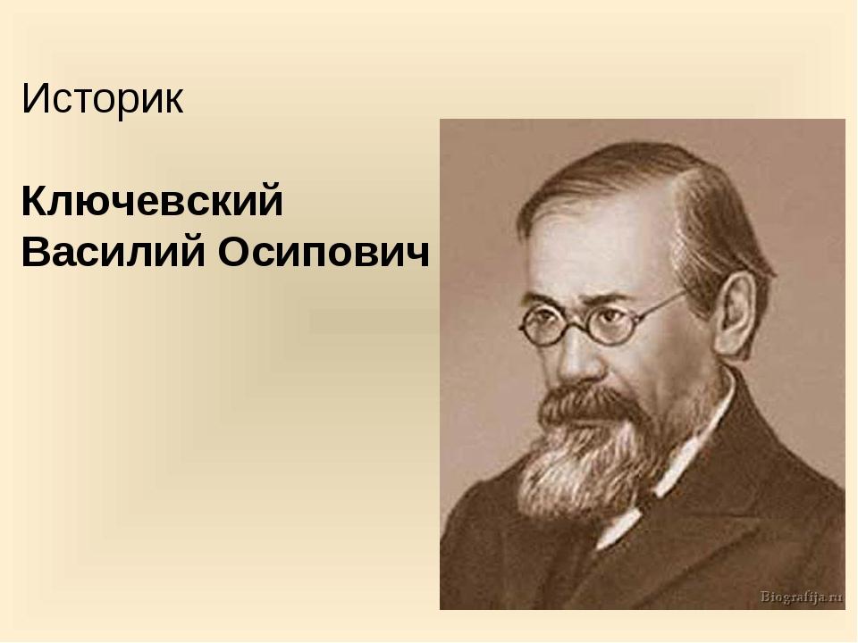 Историк Ключевский Василий Осипович