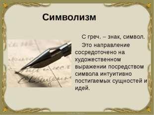 Символизм С греч. – знак, символ. Это направление сосредоточено на художестве