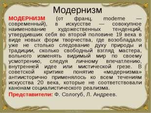 Футуризм С лат. – будущее Представители: братья Бурлюки, Хлебников. В дек. 19