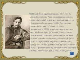 АНДРЕЕВ Леонид Николаевич (1871-1919), русский писатель. Ранние рассказы носи