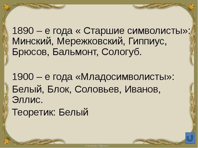 1890 – е года « Старшие символисты»: Минский, Мережковский, Гиппиус, Брюсов,...