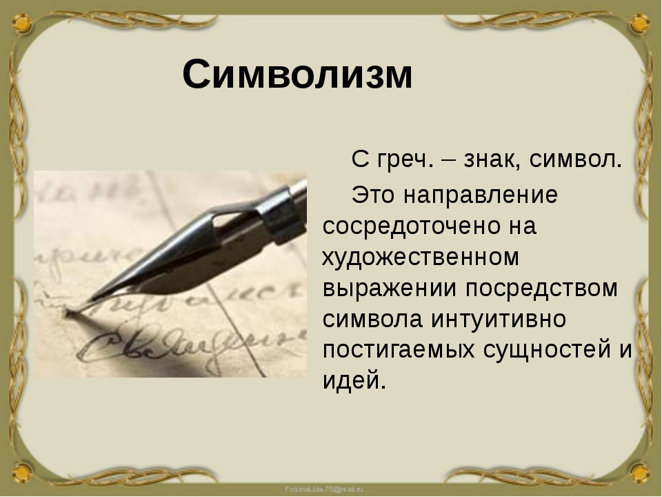 Символизм С греч. – знак, символ. Это направление сосредоточено на художестве...